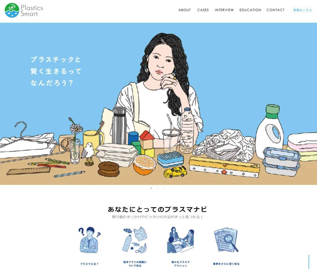 環境省「プラスチック・スマート」 (1)