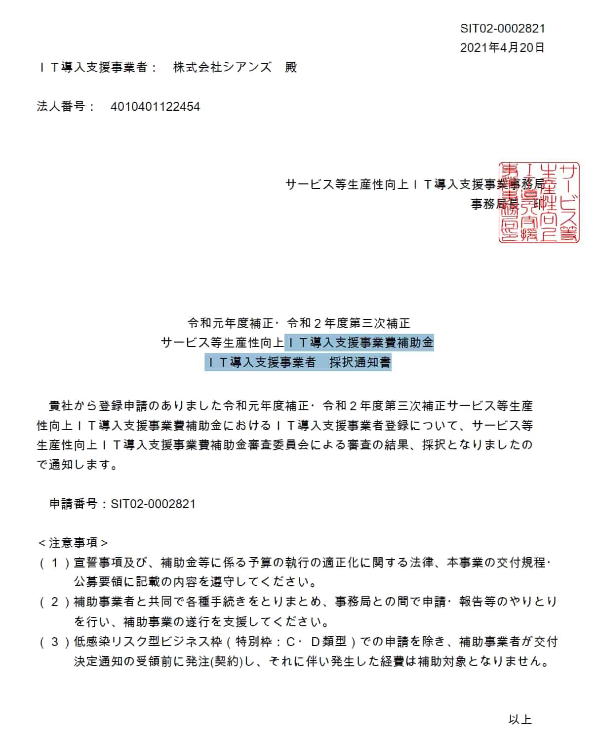 IT導入支援事業者の採択通知書